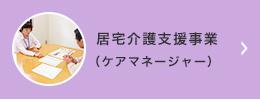 居宅介護支援事業(ケアマネージャー)