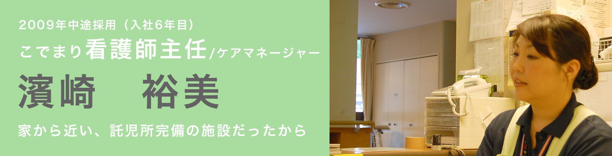 濱崎 裕美