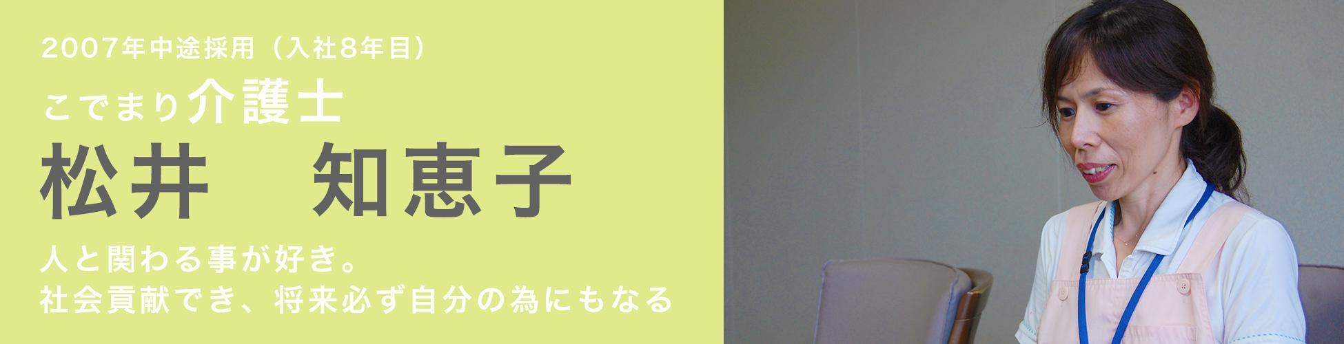 松井 知恵子